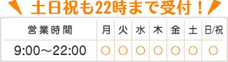 受付時間:9:00~13:00、16:00~22:00