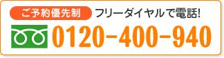 電話番号:0120-400-940