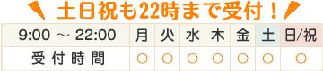受付時間:9:00~13:00、16:00~21:00