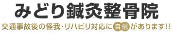 高松むち打ち.com