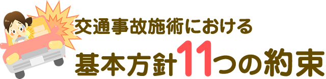 交通事故施術における基本方針11の約束