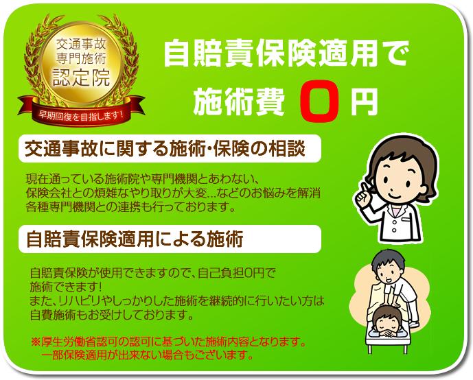 施術費0円