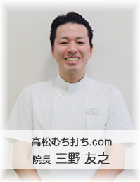 高松むち打ち.com・院長・三野友之